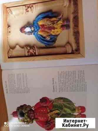 Книга Соленое тесто Кисловодск