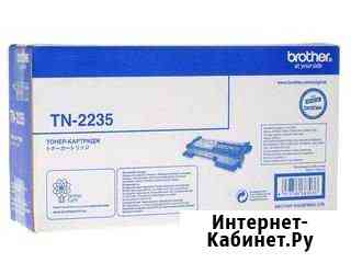 Тонер-картридж TN-2235 для Brother HL-2240/2240D/2 Липецк