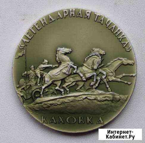 Медаль каховка Елец