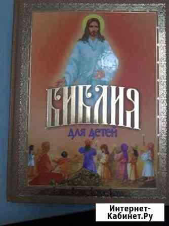 Библия для детей Новомосковск