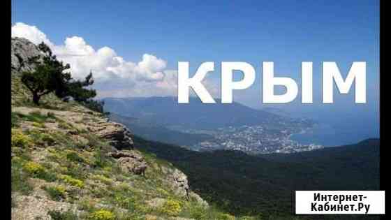 Крым из спб 06.08.2020 на 9 ночей, 2взр+1 реб Санкт-Петербург