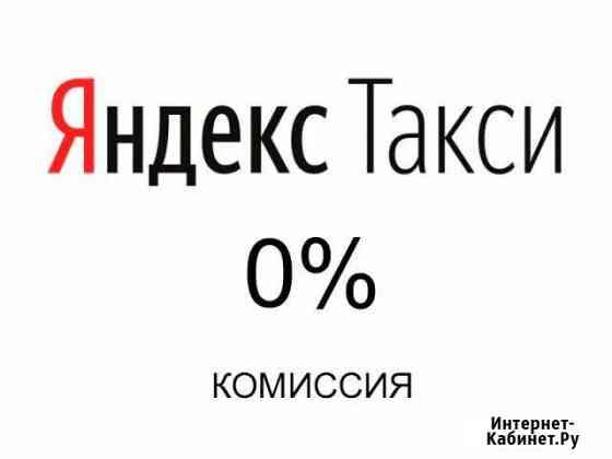 Водитель Яндекс Такси Набережные Челны
