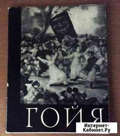 Книга-альбом с репродукциями Гойя 1965 год Мичуринск