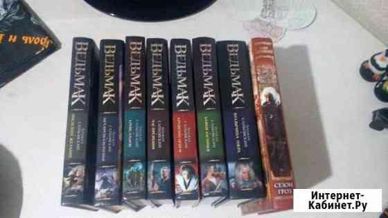 Ведьмак собрание книг Барнаул