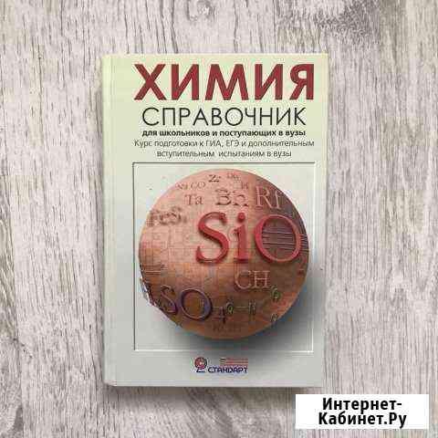 Справочник по химии Калининград