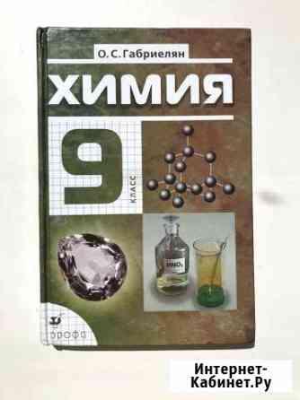 Химия 9 класс Йошкар-Ола