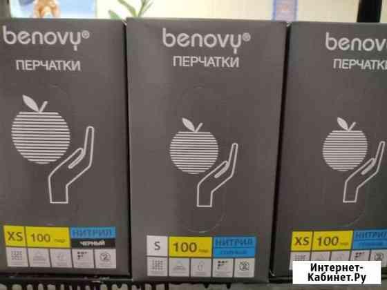 Перчатки нитриловые benovy Москва