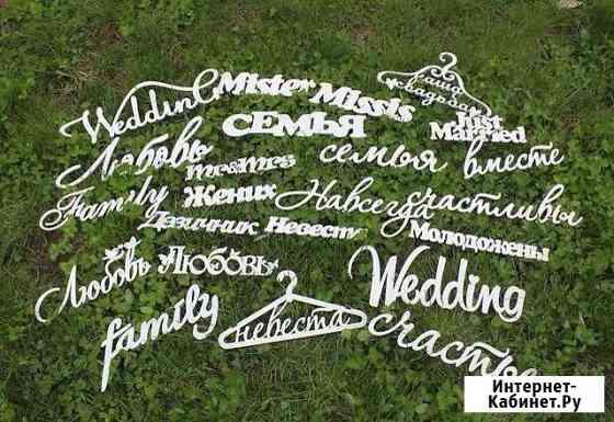 Слова из дерева для декора Яблоновский