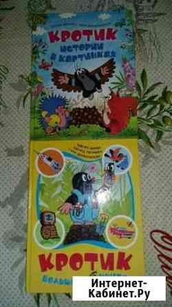 Книга детская Евпатория