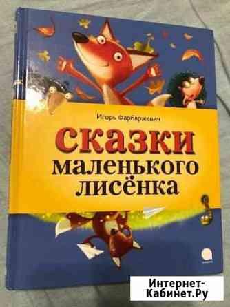 Сказки маленького лисенка Краснодар