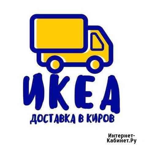 Доставка товара икеа Киров