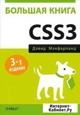 Большая книга CSS3: Дэвид Макфарланд Астрахань