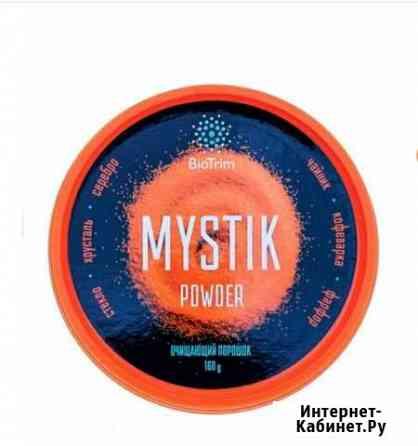 Очищающий порошок Mystik широкого спектра действия Барнаул