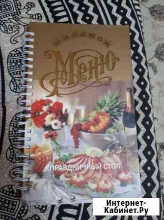 Кулинарная книга Тюмень
