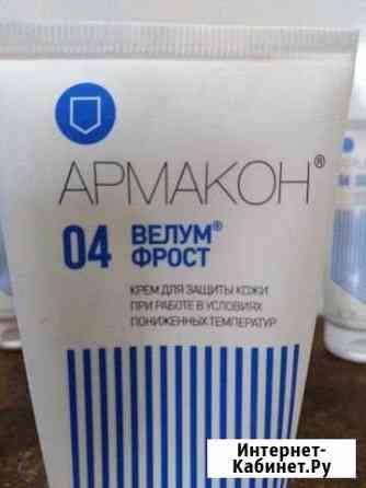 Крем для защиты кожи Белогорск