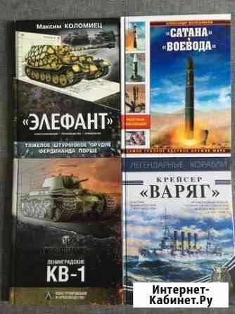 Книги по истории различного оружия Екатеринбург