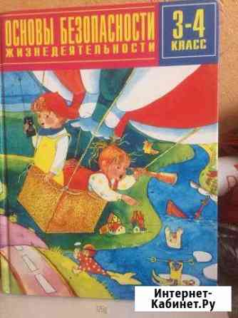 Учебник обж 3-4 класс Челябинск