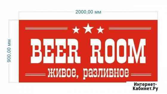Пивной бар Улан-Удэ