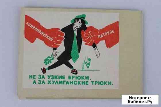 Сатира советские открытки Новосибирск