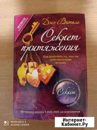 Книга Секрет притяжения. Джо Витале Кисловодск