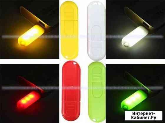 USB светильник Саранск