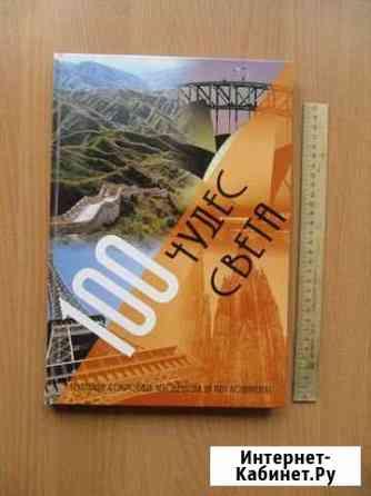Книга: 100 чудес света Брянск