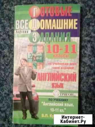 Решебник по английскому языку Вологда