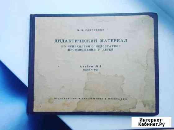 Книги СССР Дидактический материал для детей. Книга Пермь