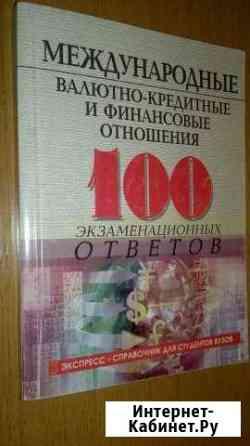 100 экзаменационных ответов Ульяновск
