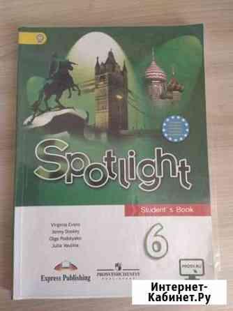 Английский язык учебник 6 класса Псков