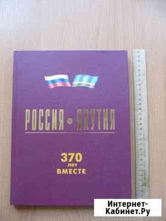 Книга - Россия Якутия 370 лет вместе Брянск