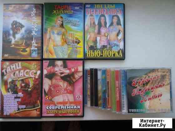 DVD-танец живота и MP3-восточная музыка Бийск
