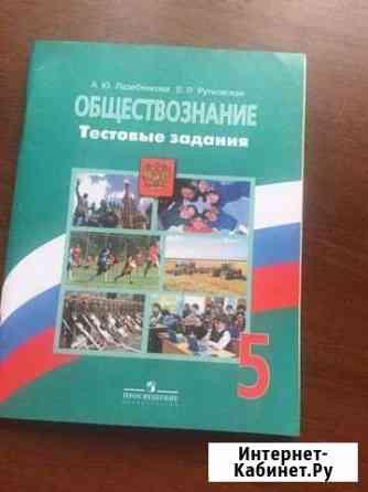Рабочие тетради Новокузнецк