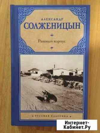 Солженицын «Раковый корпус» Набережные Челны