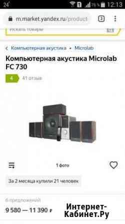 Microlab Уфа