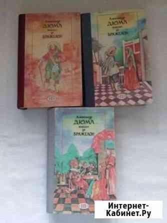 Книги А.Дюма Барнаул