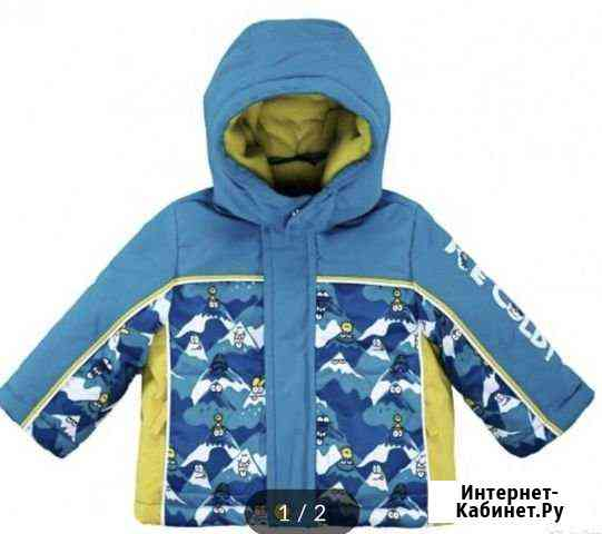 Куртка-детская Волгоград