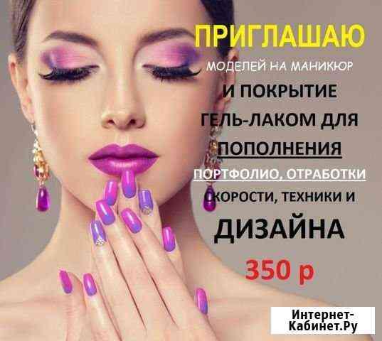 Маникюр Омск