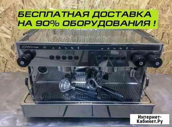 Кофемашина в общепит (б/у) + кофемолка Салават