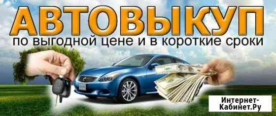 Срочный выкуп любых автомобилей Новосибирск