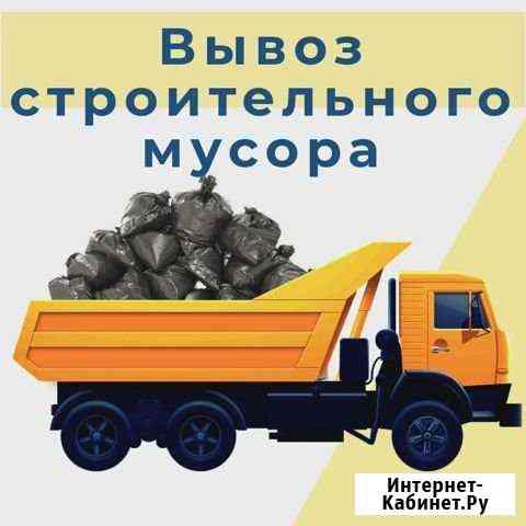 Вывоз и утилизация строительного и бытового мусора Новокузнецк