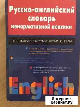 Русско-английский словарь ненормативной лексики Краснодар