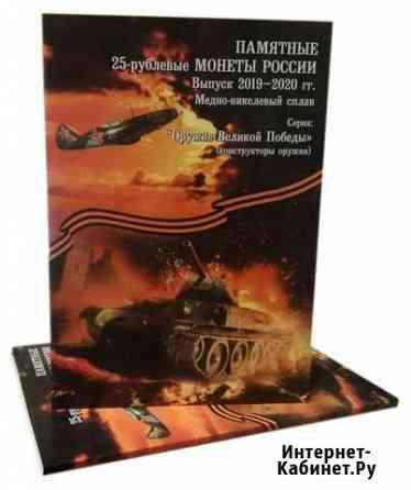 Альбом для 25 рублёвых монет Конструкторы Оружия Махачкала