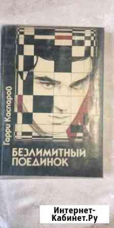 Гари Каспаров Безлимитный поединок Барнаул