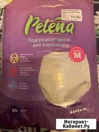 Памперсы/подгузники- трусики для взрослых Пермь