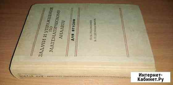 Продам книги математика 2 Новосибирск