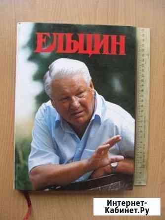 Книга - Ельцин (Ельцин Борис Николаевич) Брянск