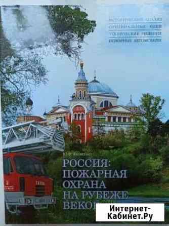 Книга Россия: Пожарная охрана на рубеже веков Тольятти