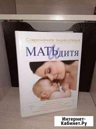 Мать и дитя: современная энциклопедия Ильинцев И Александров