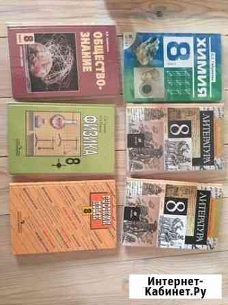 Учебники 8 класс в идеале Севастополь